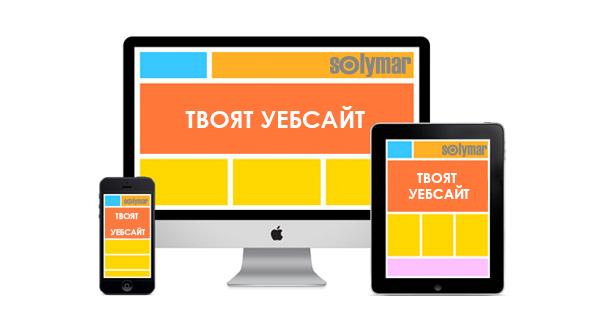 твоят уеб сайт